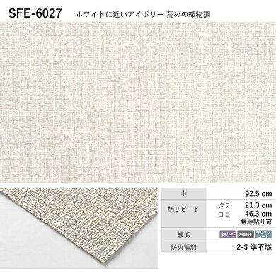 SFE-6027