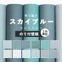 壁紙 スカイブルー のり付き 無地 壁紙 クロス ブルー 水色 12柄から選べる 1m単位 切り売り 生のりつきだから届いて…