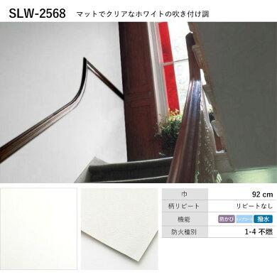 SLW-2568