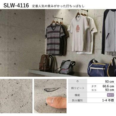 SLW-4116