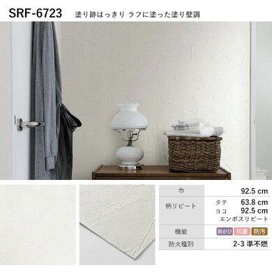 SRF-6723