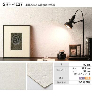 SRH-4137