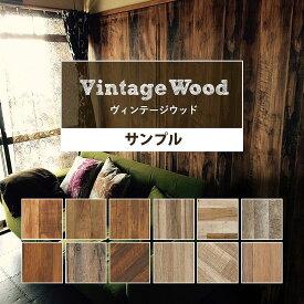 壁紙 木目 サンプル のりなしヴィンテージウッドな国産壁紙 全12品番から選べる ウォールナット オーク ビンテージ 男前