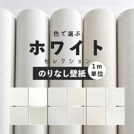 壁紙 のり無し クロス (販売単位1m)賃貸でも貼れるのりなしタイプ 壁紙 白 のりなし 無地 クロス ホワイト 12柄から選べる 1m単位 切り売り 国産壁紙 貼り替え リフォーム シンプル 塗り壁 織物 石目調 花 植物 プロジェクター用