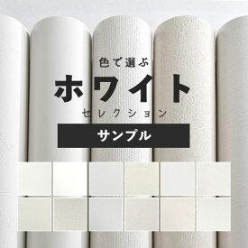 壁紙 白 ホワイト サンプル のりなし 壁紙 クロス 全12柄から選べる 国産壁紙 貼り替え リフォーム シンプル 塗り壁 織物 石目調 花 植物 プロジェクター用