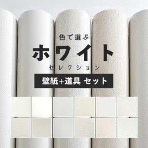 壁紙 白 のり付き 15m 道具付き 12柄から選べる 生のりつきだから届いてすぐ貼れる ホワイト 国産壁紙 貼り替え リフォーム シンプル 塗り壁 織物 石目調 花 植物 プロジェクター用