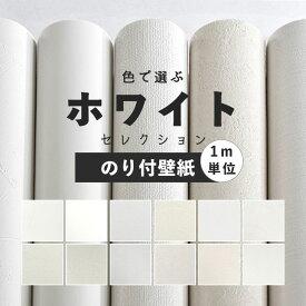 壁紙 白 のり付き 無地 壁紙 クロス ホワイト 12柄から選べる 1m単位 切り売り 生のりつきだから届いてすぐ貼れる 国産壁紙 貼り替え リフォーム シンプル 塗り壁 織物 石目調 花 植物 プロジェクター用 壁紙屋本舗