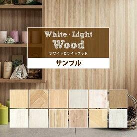 壁紙 木目 サンプル のりなしホワイト&ライトウッドな国産壁紙 全12品番から選べる 白 ナチュラル 明るめな木目 ヘリンボーン