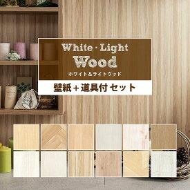 壁紙 木目 のり付き 15m 道具付き ホワイト&ライトウッドな国産壁紙 全12柄から選べる 生のりつき 届いてすぐ貼れる クロス 貼り替え リフォーム 白 ナチュラル