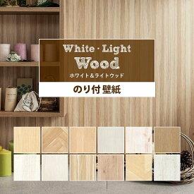 壁紙 木目 のり付き ホワイト&ライトウッドな国産壁紙 全12柄から選べる 1m単位 切り売り 生のりつきだから届いてすぐ貼れる クロス 貼り替え リフォーム 白