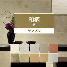 壁紙 和柄 箔 サンプル 和モダン メタリック 10柄から選べる 国産壁紙 クロス 貼り替え リフォーム 和室 和風 壁紙屋本舗