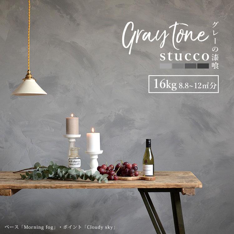 グレー の 漆喰 しっくい {{練済み漆喰「Gray tone stucco」 1缶16kg入り(約8.8〜12平米・畳 約6.6枚分)}}