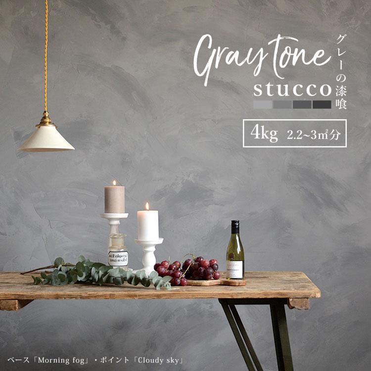 グレー の 漆喰 しっくい 練済み漆喰「Gray tone stucco」 1箱4kg入り(約2.2〜3平米・畳 約1.6枚分) 【メーカー直送のため代引き不可】