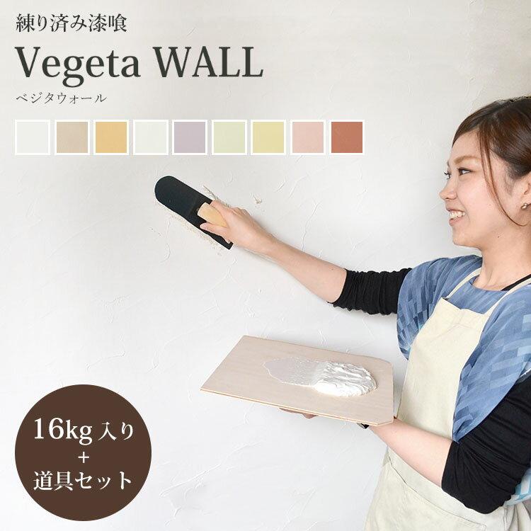 漆喰 しっくい 【送料無料】はじめてのベジタウォールセット練済み漆喰「ベジタウォール(Vegeta WALL) 漆喰DIY 塗り壁材 1箱16kg入り(約8.8〜12平米・畳 約6.6枚分)+道具7点