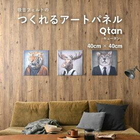 アートパネル オーダーメイド 40×40cm フェルトの素材だから優しい質感 写真 壁 軽量 インテリア フォトパネル ファブリック プリント Qtan(キュータン) 吸音 効果