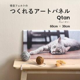 アートパネル オーダーメイド 60×30cm フェルトの素材だから優しい質感 写真 壁 軽量 インテリア フォトパネル ファブリック プリント Qtan(キュータン) 吸音 効果