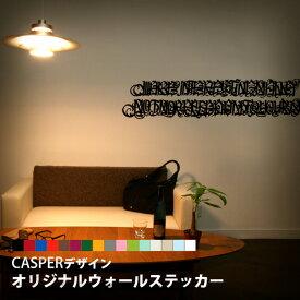 【翌日発送】ウォールステッカー「CASPER」シリーズMake Interesting Walls … 100cm×87cmFP-0801F4デザイナー:CASPER【POSH】※メーカー直送便【メーカー直送のため代引き不可】