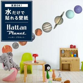 8/30がっちりマンデーで紹介はがせる 惑星 壁紙 9種 布 簡単 初心者 子ども部屋 Hattan Planet ハッタン プラネット 壁紙屋本舗