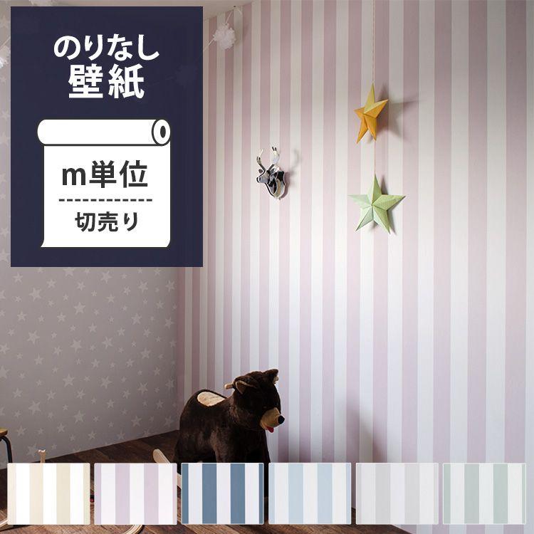 壁紙 クロス[国産壁紙(のりなしタイプ)/オリジナル壁紙Harelu(ハレル)stripe(ストライプ)(販売単位1m)].