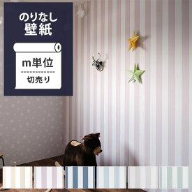 壁紙 クロス[国産壁紙(のりなしタイプ)/オリジナル壁紙Harelu(ハレル)stripe(ストライプ)(販売単位1m)]   壁 diy リフォーム インテリア おしゃれ ビニール ウォール 子供部屋