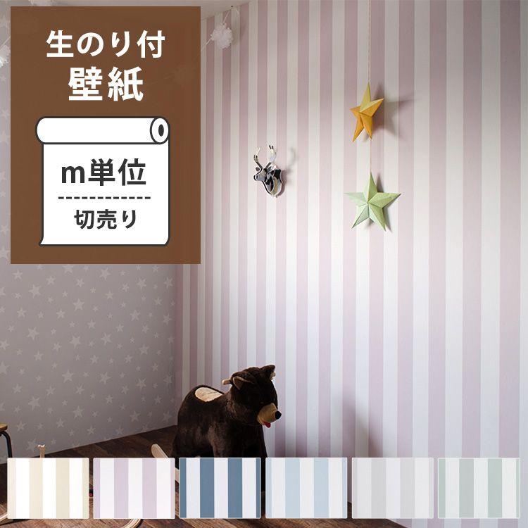 【今だけ10m以上でマスカープレゼント】 壁紙 のり付 クロス[生のり付き壁紙/オリジナル壁紙Harelu(ハレル)stripe(ストライプ)(販売単位1m)]生のりタイプ.