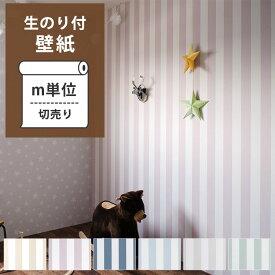 【今だけ10m以上でマスカープレゼント】 壁紙 のり付 クロス [生のり付き壁紙/オリジナル壁紙Harelu(ハレル) stripe(ストライプ)(販売単位1m)] 生のりタイプ