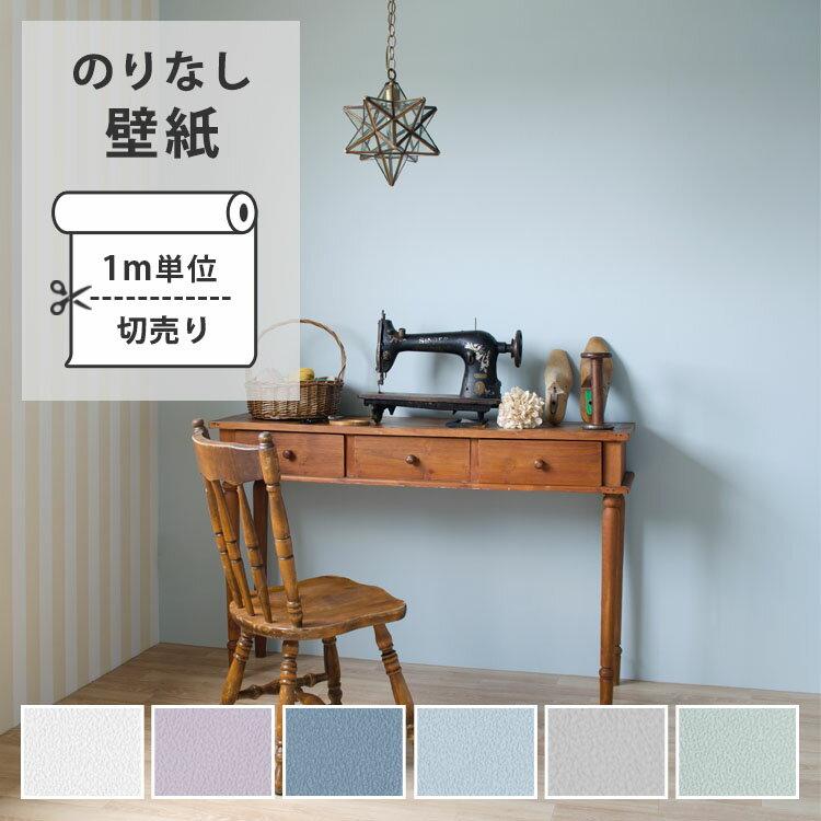 壁紙 クロス[国産壁紙(のりなしタイプ)/オリジナル壁紙Harelu(ハレル)plain(プレーン)(販売単位1m)]3/15放送 おはよう朝日です トレンドエクスプレス 押入れDIY で 使われました.