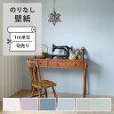 壁紙 クロス[国産壁紙(のりなしタイプ)/オリジナル壁紙Harelu(ハレル)plain(プレーン)(販売単位1m)]