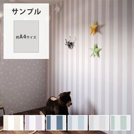 【サンプル専用】 [壁紙 サンプル 壁紙屋本舗×サンゲツ/Harelu(ハレル)stripe(ストライプ)] (メール便OK)