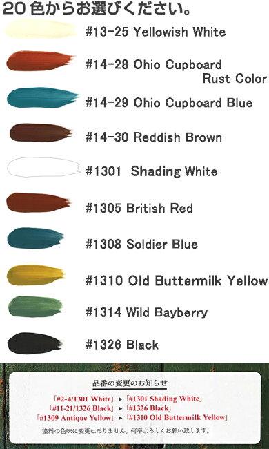 バターミルクペイント20色からお選びください。