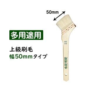 上級刷毛(ハケ)万能塗料用 幅50mmタイプ(52595) 壁紙屋本舗