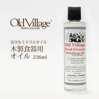 油老村庄,木材的木制厨具为石油 236 毫升 #1812) 木器皿抛光油 (1 单元)