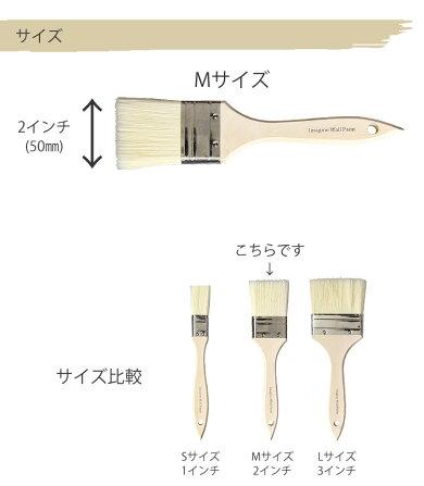 ペイント(ペンキ)道具・ハケ