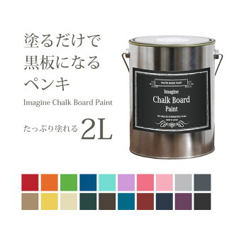 Blackboard paint water-based paint イマジンチョーク Board paint 2 l all 20 color Turner * manufacturer direct products.