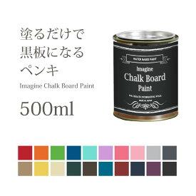 黒板塗料 水性ペンキ イマジン チョークボードペイント 500ml 全20色 ※メーカー直送商品【あす楽】