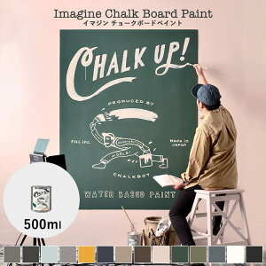 リニューアルしました!イマジン チョークボードペイント CHALK UP! チョークアップ! 500ml ※メーカー直送商品【あす楽】 全14色黒板塗料 黒板ペンキ 水性塗料 黒板 チョークアート