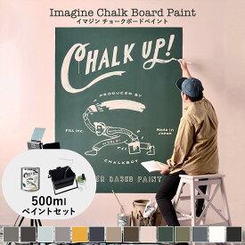 リニューアルしました!イマジン チョークボードペイント CHALK UP! チョークアップ! 500ml ペイントセット ※メーカー直送商品【あす楽】 全14色黒板塗料 黒板ペンキ 水性塗料 黒板 チョークアート
