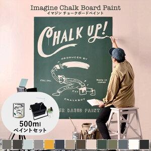 リニューアルしました!イマジン チョークボードペイント CHALK UP! チョークアップ! 500ml ペイントセット ※メーカー直送商品【あす楽】 全14色黒板塗料 黒板ペンキ 水性塗料 黒板 チョークア