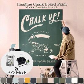 イマジン チョークボードペイント CHALK UP! チョークアップ! 2L ペイントセット ※メーカー直送商品 全14色 黒板塗料 黒板ペンキ 水性塗料 黒板 チョークアート サインペイント マット つや消し