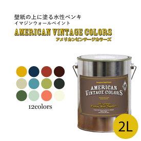 [イマジンウォールペイント アメリカン ヴィンテージカラーズ 2L](水性塗料)(約12〜14平米使用可能)壁紙の上に塗るのに最適なペンキ《壁・天井専用》※メーカー直送商品