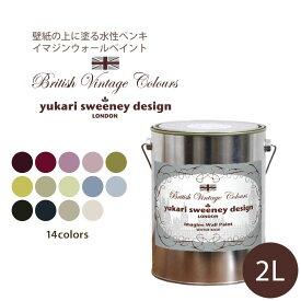 [イマジンウォールペイント ブリティッシュ ヴィンテージカラーズ 2L](水性塗料)(約12〜14平米使用可能)壁紙の上に塗るのに最適なペンキ《壁・天井専用》※メーカー直送商品