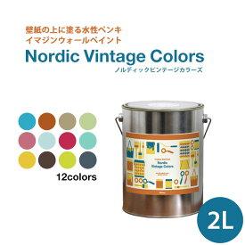 [イマジンウォールペイント ノルディック ヴィンテージカラーズ 2L](水性塗料)(約12〜14平米使用可能)壁紙の上に塗るのに最適なペンキ《壁・天井専用》※メーカー直送商品