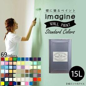 壁紙の上に塗れるペンキイマジン ウォール ペイント15L(水性塗料)壁紙の上に塗るのに最適なペンキ《壁・天井・屋内木部用》 (約90〜105平米の壁が塗れます)※メーカー直送商品