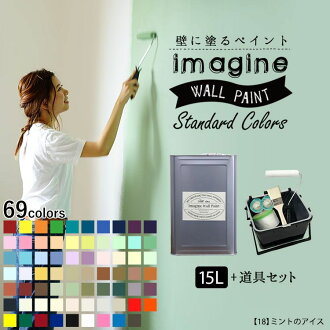 (Paints) paint + paint tool set (about 90-105 sqm wall differ) Turner * manufacturer direct products