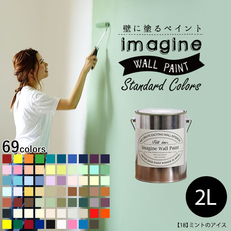 【送料無料】壁紙の上に塗れるペンキイマジン ウォール ペイント2L(水性塗料)壁紙の上に塗るのに最適なペンキ《壁・天井・屋内木部用》 (約12〜14平米の壁が塗れます)※メーカー直送商品