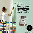 壁紙 の上に塗れるペンキ イマジン ウォールペイント 2L マット 室内 水性塗料 白 黒 グレー など 全69色スタンダードカラーズ