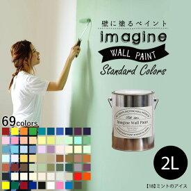 壁紙の上に塗れるペンキ イマジン ウォール ペイント2L(水性塗料) 壁紙の上に塗るのに最適なペンキ《壁・天井・屋内木部用》 (約12〜14平米の壁が塗れます) ※メーカー直送商品 壁紙屋本舗