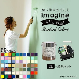 (Paints) paint + paint tool set (differ about 12 ~ 14 square meters of wall) Turner * manufacturer direct products