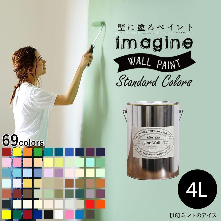 【送料無料】壁紙の上に塗れるペンキイマジン ウォール ペイント4L(水性塗料)壁紙の上に塗るのに最適なペンキ《壁・天井・屋内木部用》 (約24〜28平米の壁が塗れます)※メーカー直送商品