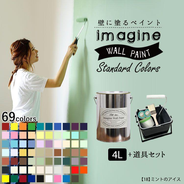 【送料無料】壁紙の上に塗れるペンキイマジン ウォール ペイント4L(水性塗料)道具セット壁紙の上に塗るのに最適なペンキ《壁・天井専用》 (約24〜28平米の壁が塗れます)※メーカー直送商品